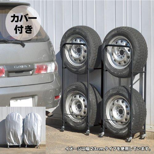日本製 薄型 タイヤ ラック カバー付き 2個組 幅23・外径68cmまで対応