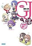 GJ部中等部 7 (ガガガ文庫)