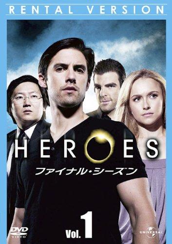 HEROES ヒーローズ ファイナルシーズン・1