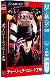 超字幕/チャーリーとチョコレート工場 (USBメモリ版)