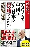 アメリカと中国はどう日本を「侵略」するのか
