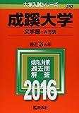 成蹊大学(文学部−A方式) (2016年版大学入試シリーズ)