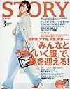 STORY(ストーリィ) 2016年 03 月号 [雑誌]