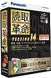 読取革命Ver.14 バージョンアップ版