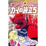 カイの旅立ち 2 (てんとう虫コミックス)