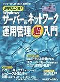 絶対わかる!Windowsサーバー&ネットワーク運用管理超入門 (日経BPムック―ネットワーク基礎シリーズ)