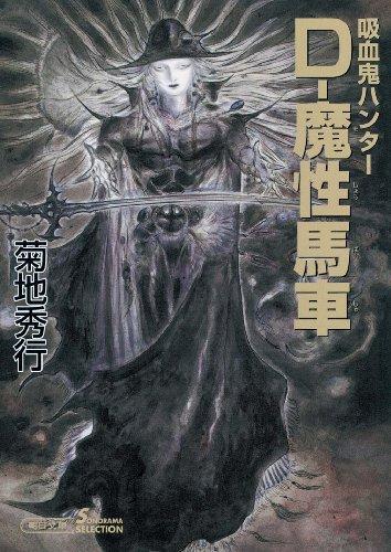 吸血鬼ハンター 21 D-魔性馬車 (朝日文庫 き 18-33 ソノラマセレクション 吸血鬼ハンター 21)