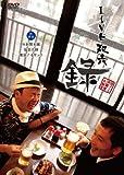安田ユーシ・犬飼若博 LIVE 双六『録』 [DVD]