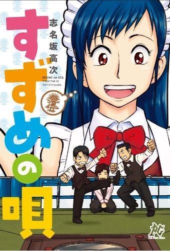 すずめの唄 (プレイコミックシリーズ)