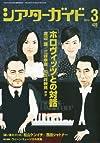 シアターガイド 2013年 03月号 [雑誌]