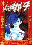 ゾンビ屋れい子 (4) (ホラーMコミック文庫)