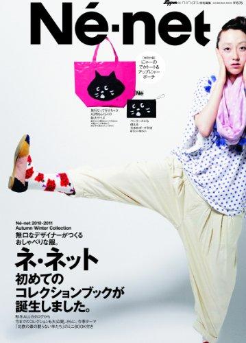 ネ・ネット 2010-2011 Autumn/Winter Collection Zipper×nina's特別編集 (祥伝社ムック)