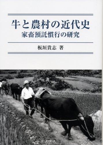 牛と農村の近代史: 家畜預託慣行の研究
