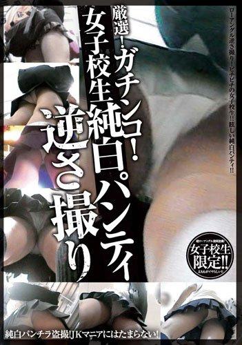 ジャネス/厳選!ガチンコ!女子校生 純白パンティ逆さ撮り [DVD]