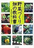野菜づくり畑の教科書—意外と知らない基本常識からレベルアップの作業のコツまで