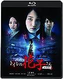 トイレの花子さん 新劇場版(新・死ぬまでにこれは観ろ! ) [Blu-ray]