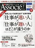 日経ビジネス Associe (アソシエ) 2014年 07月号