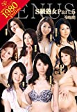 S級熟女 Part.5/VENUS [DVD]