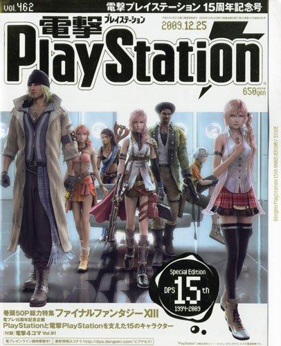 電撃 PlayStation (プレイステーション) 2009年 12/25号 [雑誌]