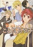 ことり野デス子―ことり帝国 (F-BOOK Comics Re!COLLECTION)