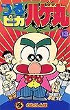 つるピカハゲ丸(13) (てんとう虫コミックス)