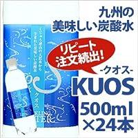 炭酸水 KUOS-クオス 九州産 天然水使用 天然水 (500ml × 24本)
