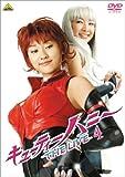 キューティーハニー THE LIVE 4 [DVD]