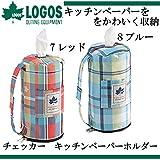 ロゴス(LOGOS) チェッカー キッチンペーパーホルダー (81285057-8)