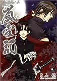 嵐雪記 7 (IDコミックス ZERO-SUMコミックス)