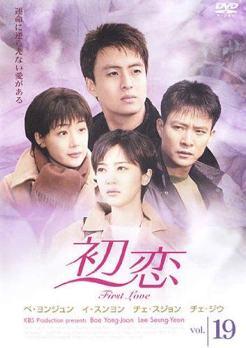 初恋 19(第55話 第57話)