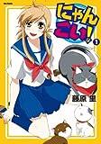 にゃんこい! 1 (フレックスコミックス)