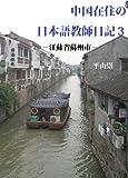 中国在住の日本語教師日記3?江蘇省蘇州市?