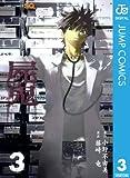 屍鬼 3 (ジャンプコミックスDIGITAL)