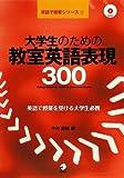 大学生のための教室英語表現300 (英語で授業シリーズ)