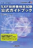 SXF技術者検定試験公式ガイドブック 平成19年度版―SXF技術者検定制度 (2007)