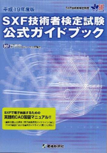 SXF技術者検定試験公式ガイドブック