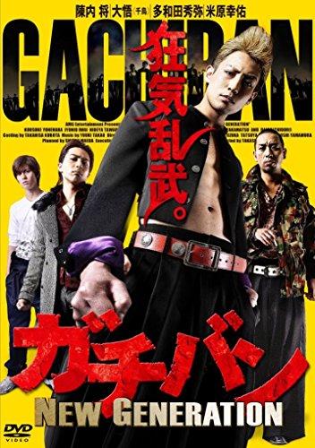 ガチバン NEW GENERATION [DVD]