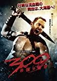 300 <スリーハンドレッド> ~帝国の進撃~/300: RISE OF AN EMPIRE