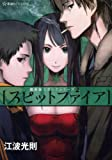 スピットファイア 魔術師スカンクシリーズ 2 (星海社FICTIONS)