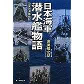 日本海軍潜水艦物語―迫真の海底戦記 (光人社NF文庫)