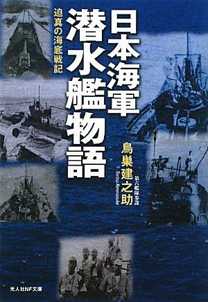 日本海軍潜水艦物語
