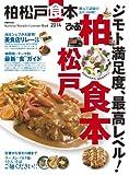 柏松戸食本 ぴあMOOK