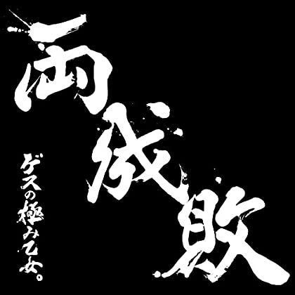 両成敗(初回生産限定盤)