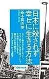 日本に殺されず幸せに生きる方法 (あさ出版電子書籍)