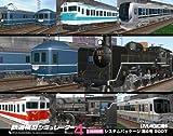 鉄道模型シミュレーター4 第6号