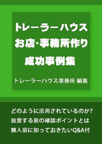 トレーラーハウスお店・事務所作り成功事例集