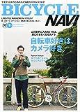 BICYCLE NAVI (バイシクル ナビ) 2014年 09月号 [雑誌]