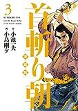首斬り朝 3―愛蔵版 (キングシリーズ)