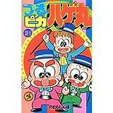 つるピカハゲ丸 第21巻 (てんとう虫コミックス)