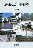 豪雨の災害情報学